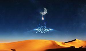 Der Fastenmonat Ramadan - er verbrennt den Überfluss