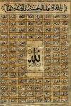 Allahs Schönste Namen